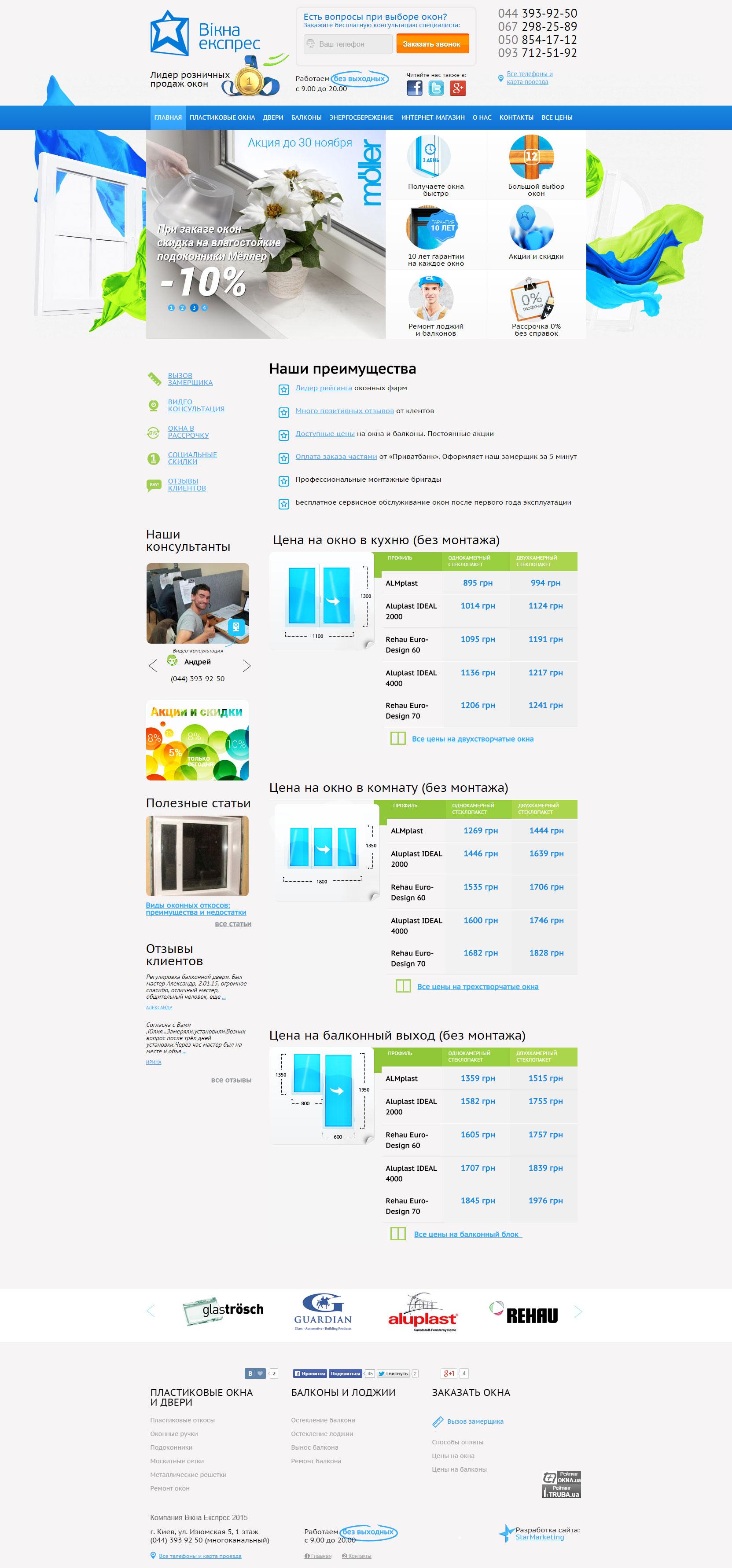 vikna-ua.com.ua site