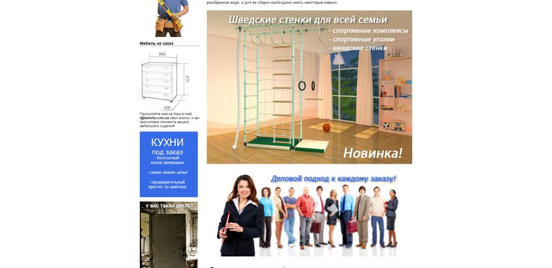 lamelio.com.ua