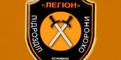 Legion-security.com.ua – служба охраны (Одесса)