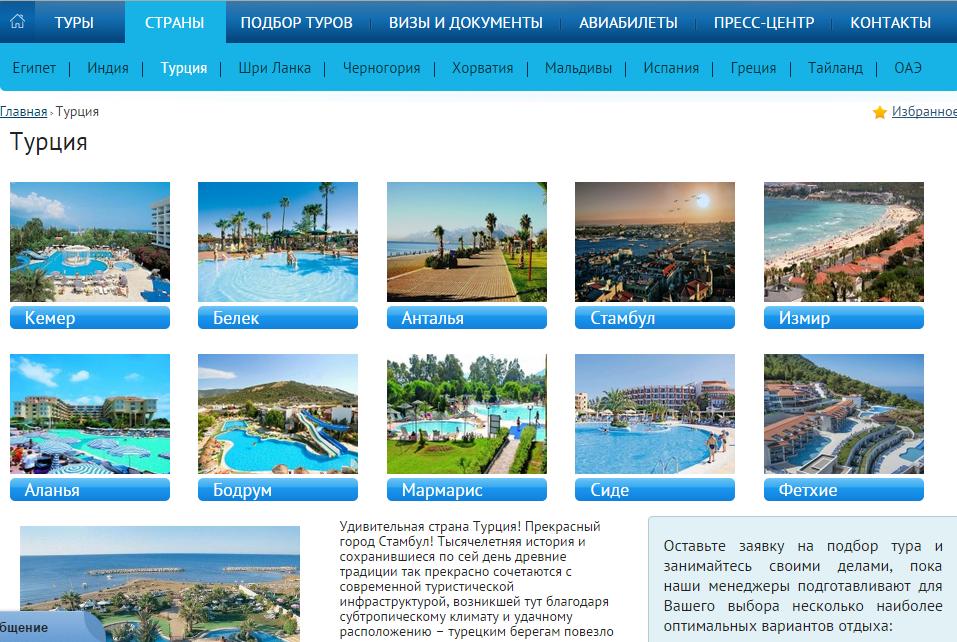 tourism-catalog