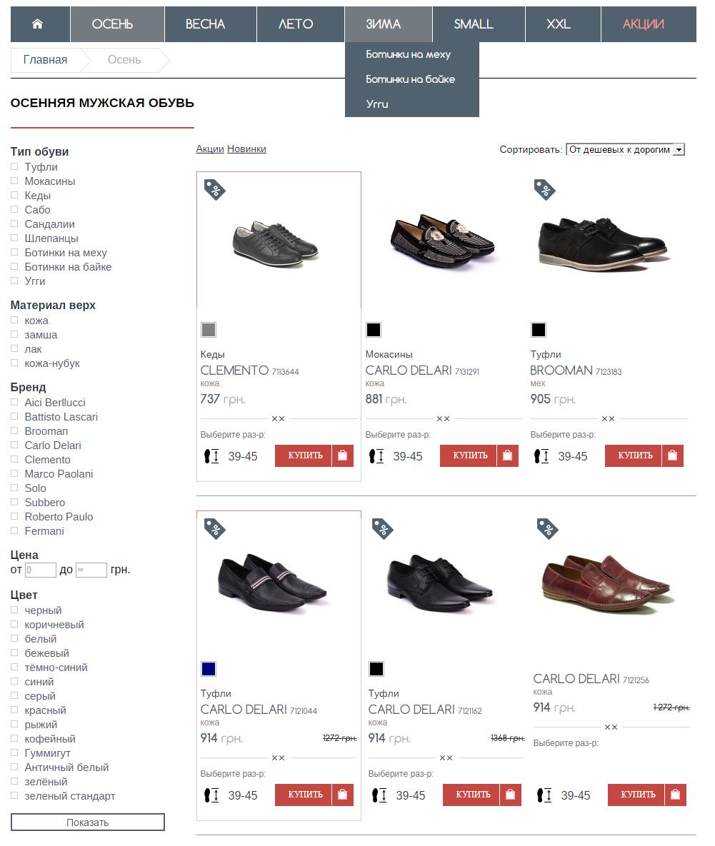screenshot-stilno-modno.com.ua 2015-11-09 15-59-43
